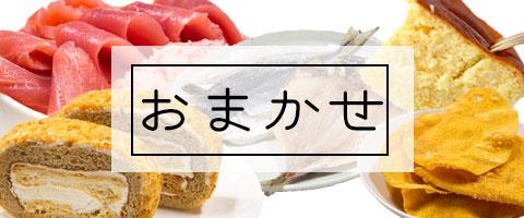 ジャンル_おまかせ
