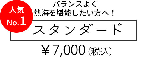 コース_スタンダード