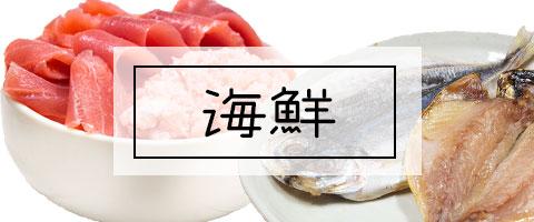 熱海の海鮮