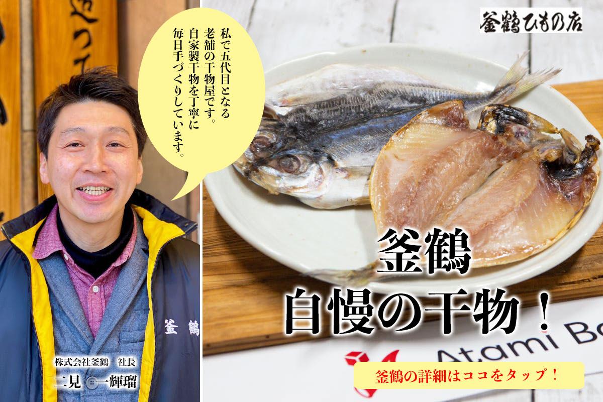 熱海釜鶴干物