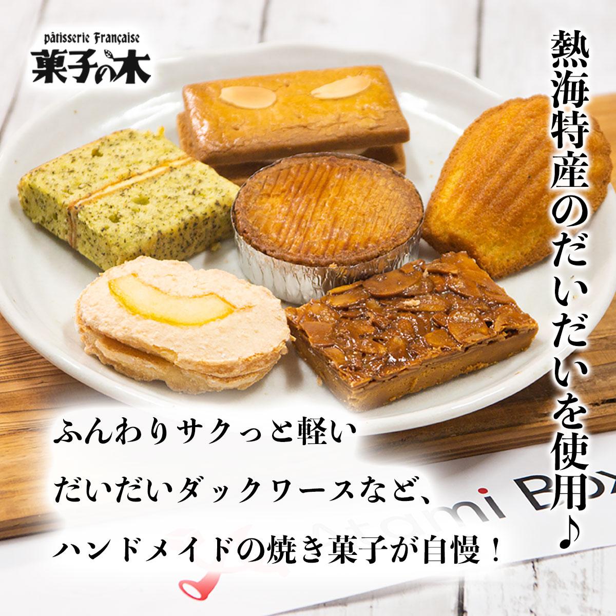 熱海菓子の木焼き菓子