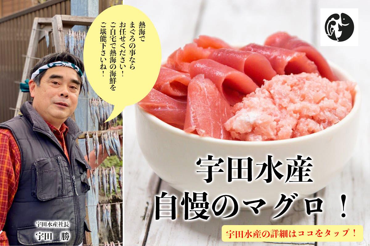 熱海 宇田水産